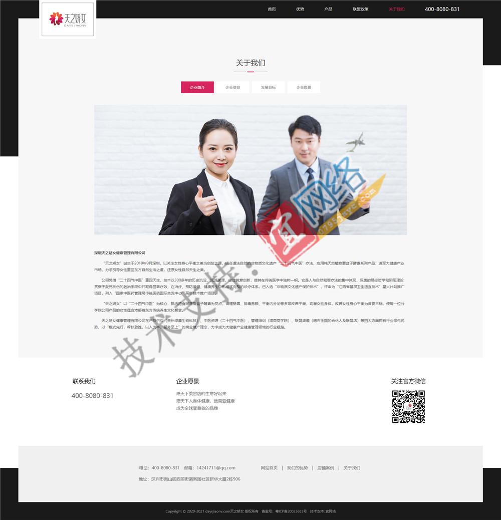 企业简介-天之娇女_深圳天之娇女健康管理有限公司