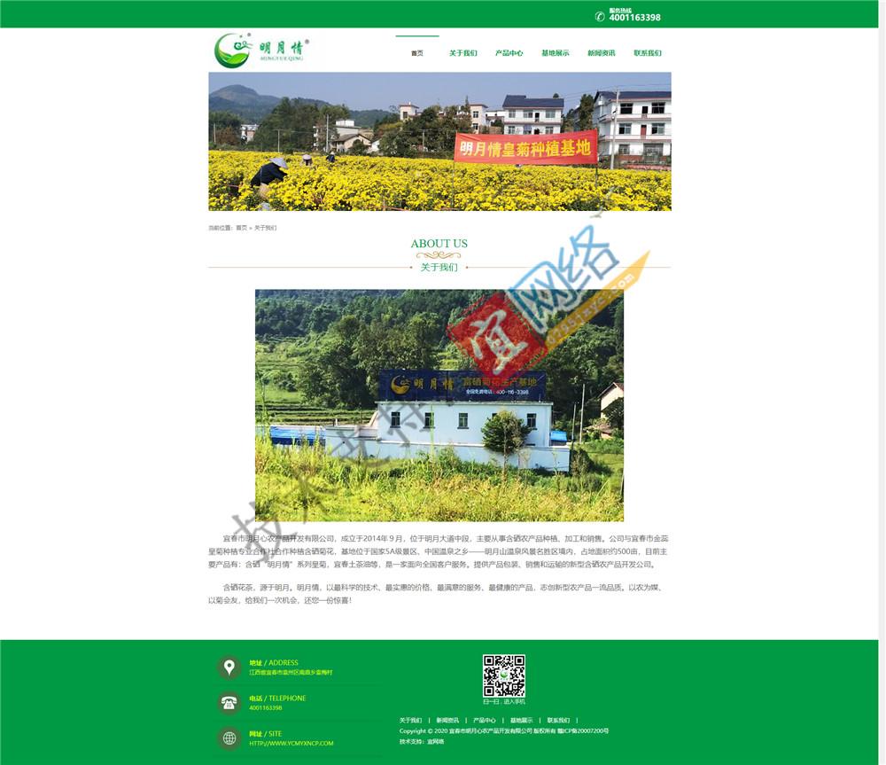 关于我们-宜春市明月心农产品开发有限公司
