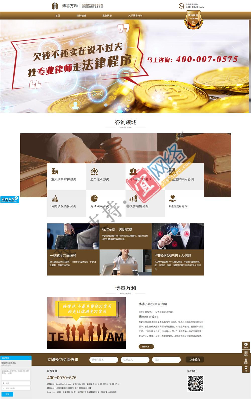 博睿万和律师团亚搏直播app首页