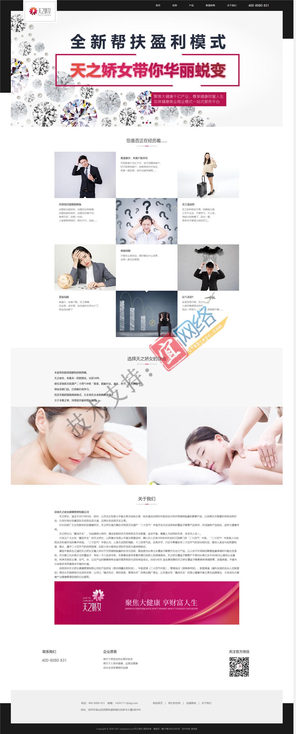 深圳天之娇女健康管理有限公司m6米乐官网首页