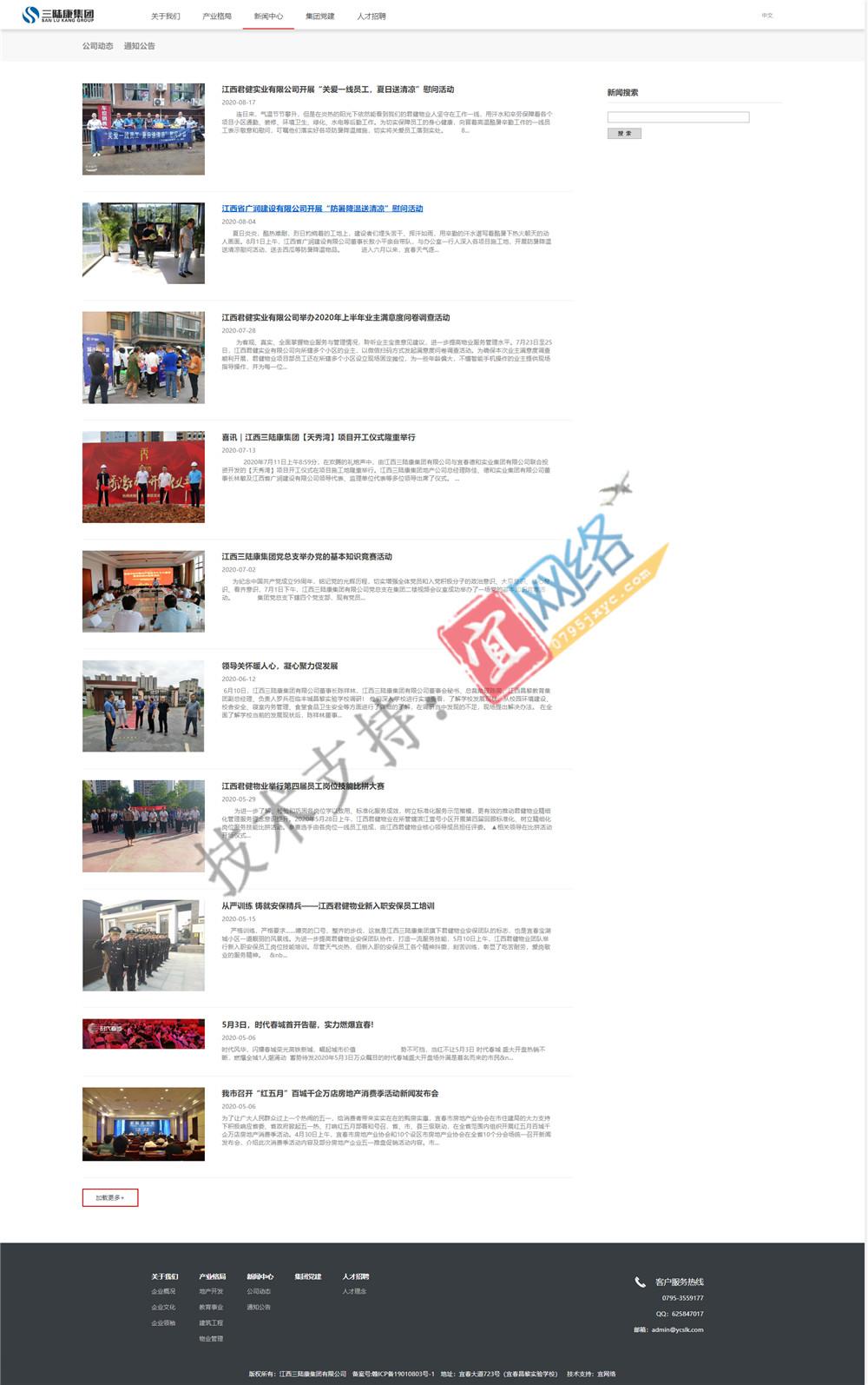 新闻中心-江西昌黎教育集团