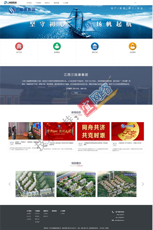 江西三陆康实业集团发展有限公司m6米乐官网首页