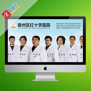 袁州区红十字医院