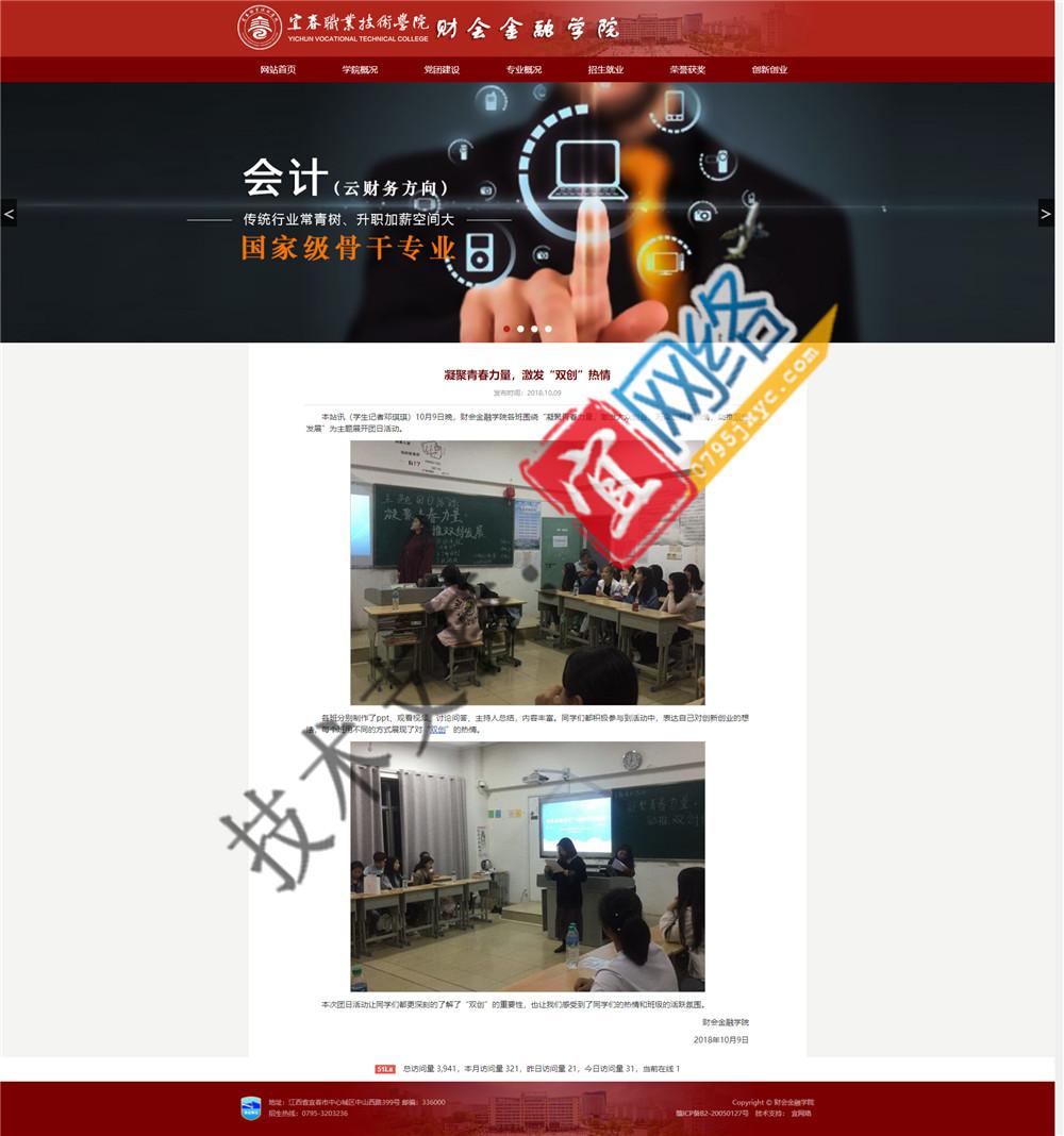 宜春财会金融学院内容页