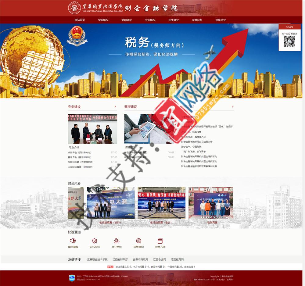 宜春财会金融学院亚搏直播app首页