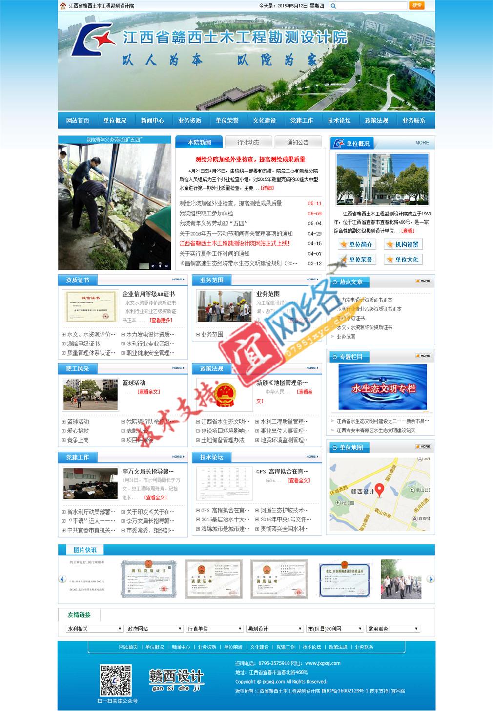 江西省赣西土木工程勘测设计院m6米乐官网首页