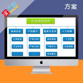 企业官网-品牌宣传型网站营销解决方案