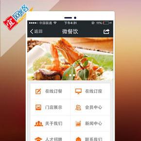 餐饮手机m6米乐官网wap版