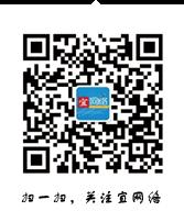 宜春市宜网网络传媒有限公司微信公共号