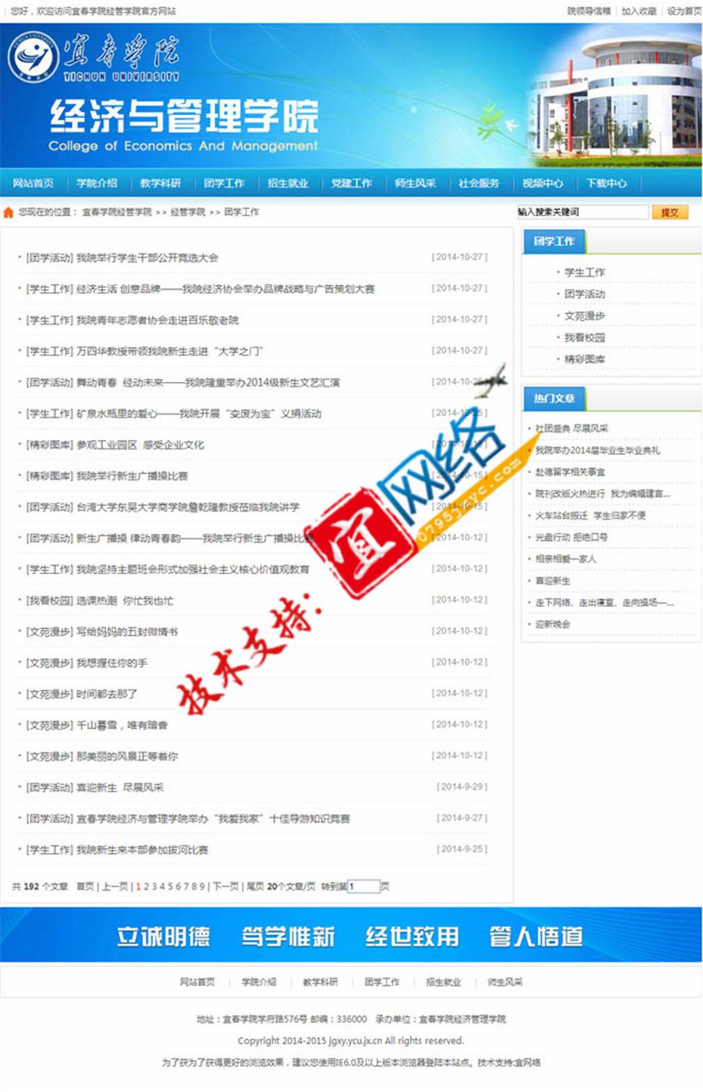 宜春学院经管学院m6米乐官网栏目页