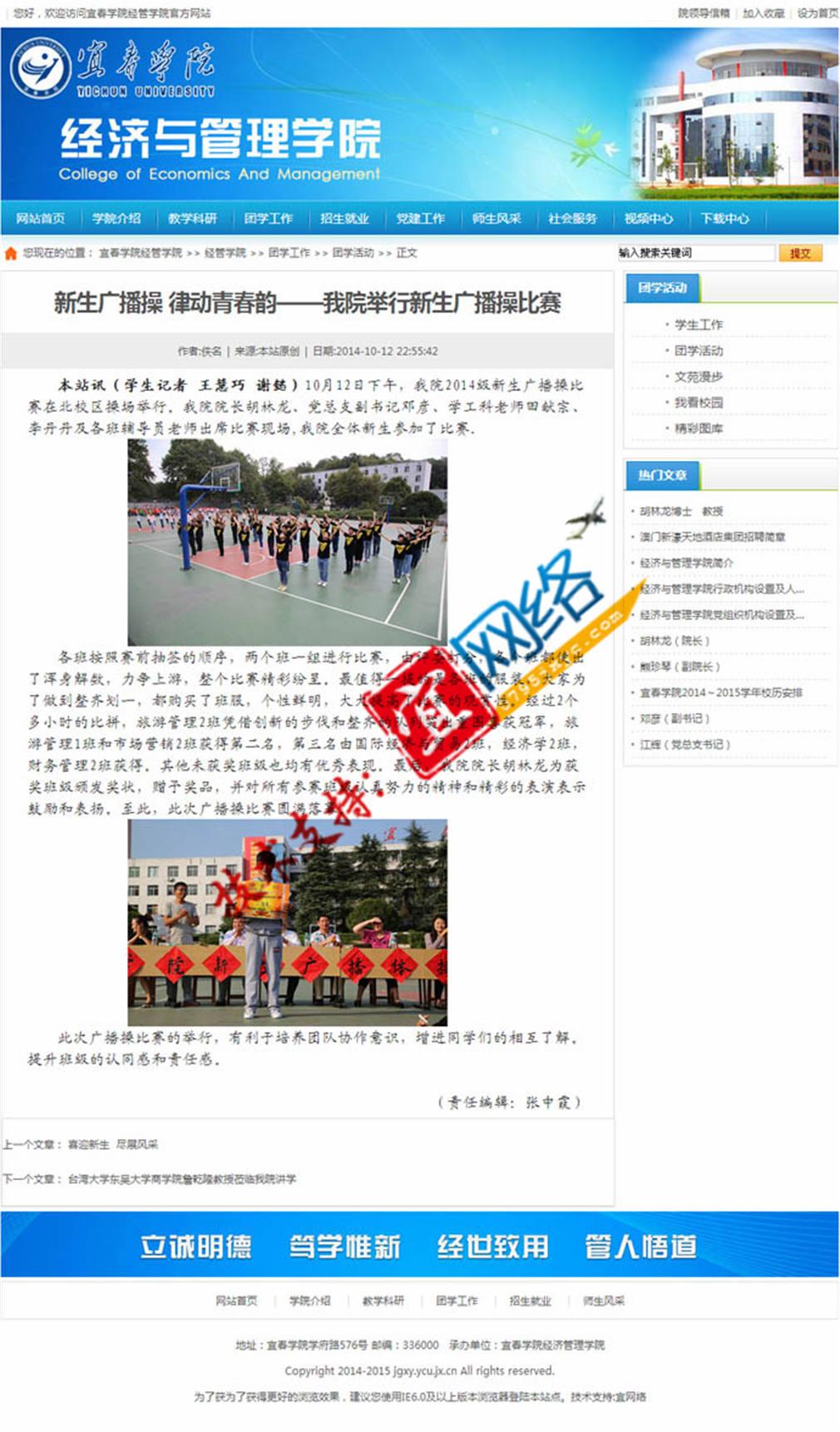 宜春学院经管学院亚搏直播app内容页